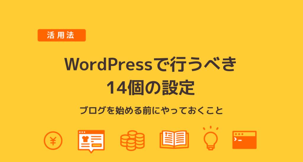 WordPressで行うべき14個の設定